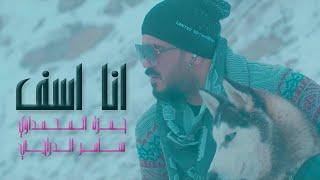 سامر الدراجي & حمزة المحمداوي - انا اسف ( فيديو كليب حصري ) | 2020