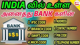 All BANK IFSC CODE ,SWIFT CODE    for Tamil    TECH TV TAMIL
