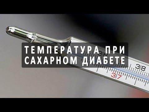 Почему повышается или понижается температура при сахарном диабете?