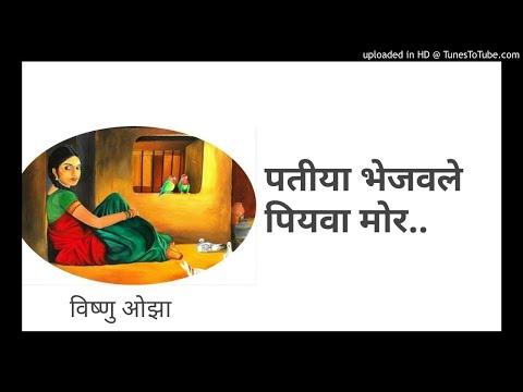 गवनवा अब हम जाइब | Vishnu Ojha Nirgun | Vishnu Ojha Hits