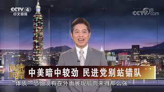 《海峡两岸》 20200507| CCTV中文国际