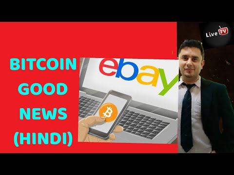 Bitcoin hindi News :Bitcoin future hindi