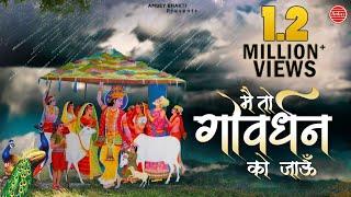 Main To Govardhan Ko Jaun || Snehlata||  Latest Shri Goverdhan Bhajan|| Jay Giriraj # Ambey Bhakti