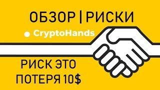 CryptoHands Мини Обзор | Риски | Мастер класс Как заработать 1000 ETH за две недели без вложений
