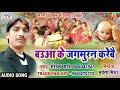 Maithili Mundan Geet  बउवा के जगमुरन करेबै  Mohan Pyare  mmp 2019