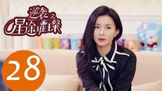Gambar cover ENG SUB《逆袭之星途璀璨 Stairway to Stardom》EP28——主演:宋轶,种丹妮,彦希,韩雪