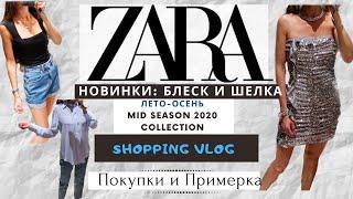 ZARA Новинки. Влог Покупки. Коллекция Осень - Зима 2020/2021. NEW Collection. Примерка в Магазине.
