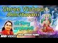 Shree Vishnu Amritwani Part 3 I Hd Video I Anuradha Paudwal I Full Video Song video