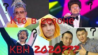 КВН 2020 ГОДА КТО БУДЕТ В СЕЗОНЕ