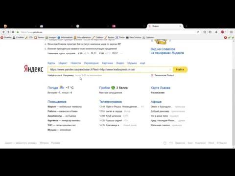 Как определить внешние ссылки на сайт.  Проверка внешних ссылок.
