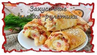 Вкусные рецепты Закусочные слойки рулетики #splitmeals #диета #рецепты #блюдотема
