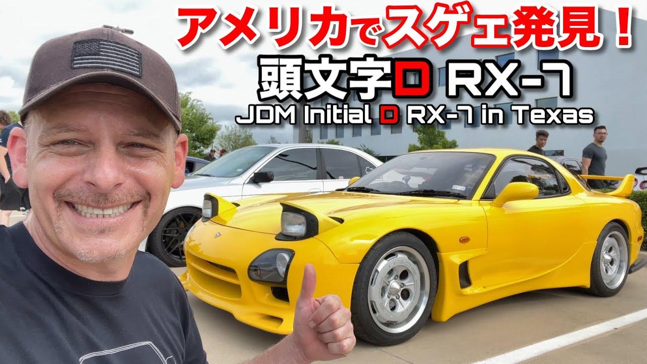 頭文字DのマツダRX-7をテキサスで発見!超レアな日本車に大興奮!I Found the Initial D Mazda RX-7 in Texas!