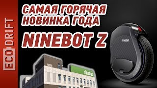 Фабрика NINEBOT / Приезд на фабрику и знакомство с производителем / Моноколесо NINEBOT Z / eng sub