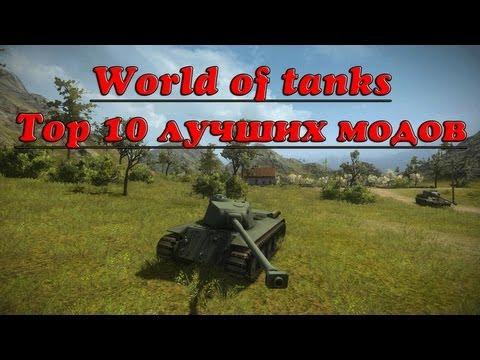 World of Tanks Top 10 лучших модов