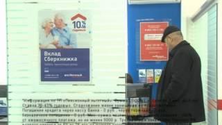 видео которые дают кредиты пенсионерам