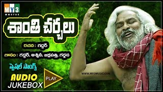 most famous gaddar telangana folk songs santhi charchalu top 8 gaddar songs in telugu