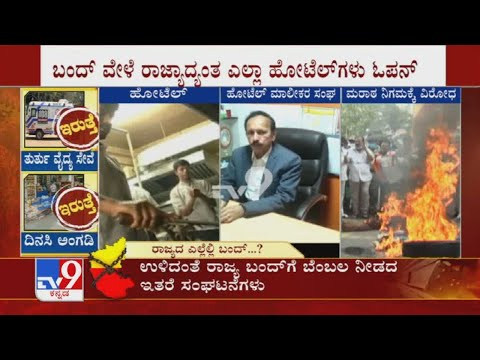 Karnataka Bandh Tomorrow: Hotels To Remain Open, Owners Assoc. Extend Only Moral Support