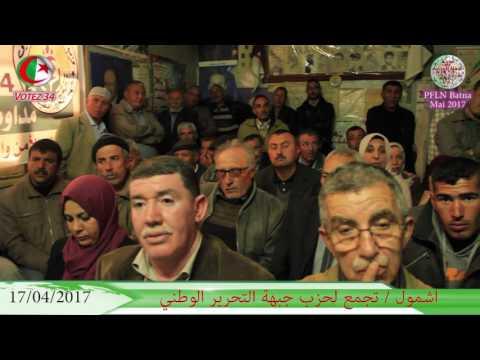 اشمول / تجمع شعبي لحزب جبهة التحرير الوطني