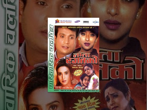 Naata Ragatko - नाता रगतको - Emotional Nepali Movie