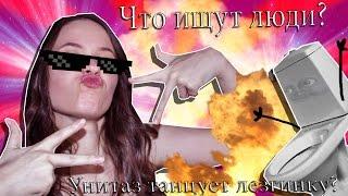 ЧТО ИЩУТ ЛЮДИ || Мой унитаз танцует лезгинку?:D(Что ищут люди в интернете? азахаха ужс Видео несёт за собой юмористический характер. :D --------------------------------------..., 2016-03-25T14:38:59.000Z)