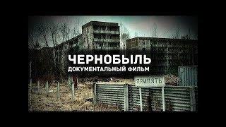 Чернобыль  Припять Документальный фильм