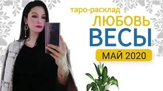 ♎ВЕСЫ ЛЮБОВЬ МАЙ 2020 I Сложные отношения I Гадание на картах на любовь