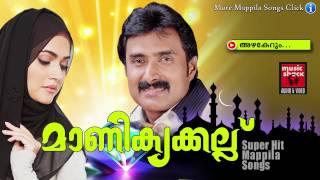 അഴകേറും....Malayalam Mappila Pattukal   Manikyakallu   Malayalam Mappila Songs
