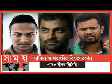 মাশরাফি বললেন ক্রিকেটে সংকটে কি সমাধান? | Cricket | BCB | Sports News