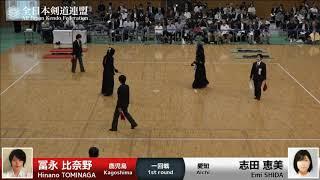 Hinano TOMINAGA -eK Emi SHIDA - 57th All Japan Women KENDO Championship - First round 9