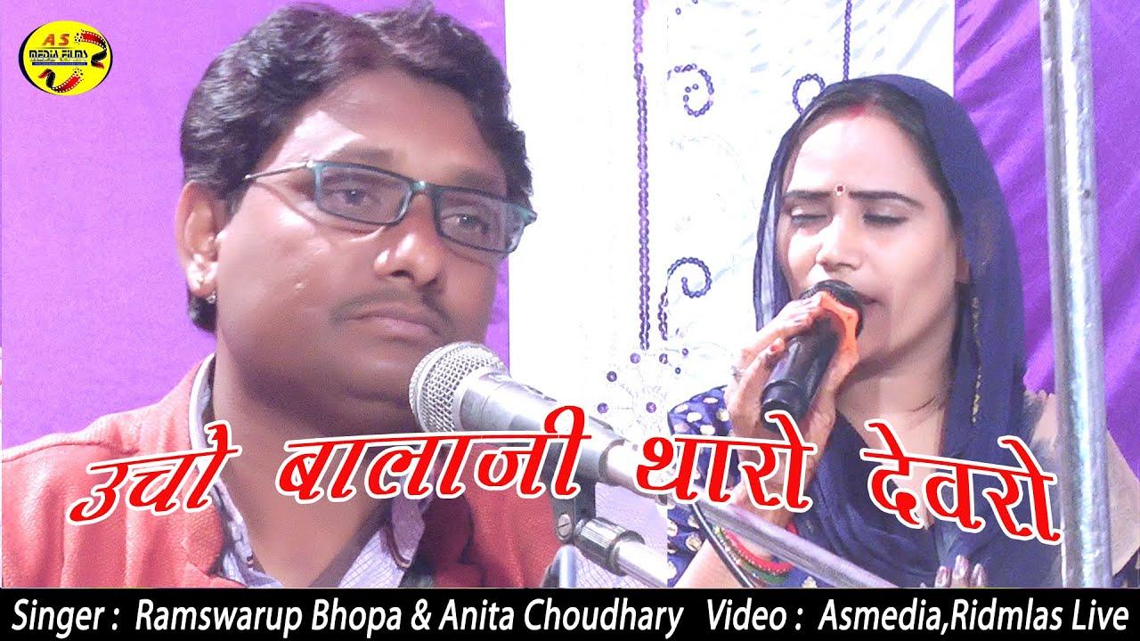 RAMSWARUP BHOPA & ANITA JAAT || ऊंचो बालाजी थारो देवरो ||जुगल बंधी में शानदार बालाजी का भजन ASMEDIA
