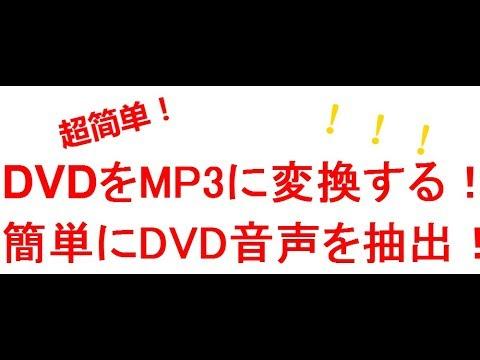 DVD MP3 変換!DVDをMP3に変換する―簡単にDVD音声を抽出する方法