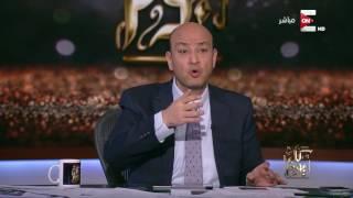 كل يوم - عمرو اديب: ياريت حد يبعت نعى جماعة الأخوان لـ الشيخ عمر عبد الرحمن إلى الإدارة الأمريكية