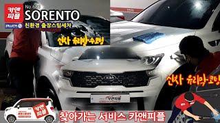 쏘렌토 젤타스팀세차 신차유리막코팅 유리발수코팅 카앤피플…