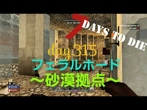 【PS4】7days to die day.315 INSANE フェラル 砂漠拠点 1.13