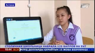 Школьница из Астаны, набравшая на ЕНТ 125 баллов, поделилась секретом успеха