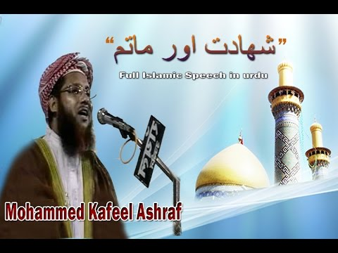 Mohammed Kafeel Ashraf Full Speech | Shahadat Aur Maatam | Islamic Speech in Urdu | Islamic Bayan
