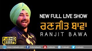 RANJIT BAWA / ਰਣਜੀਤ ਬਾਵਾ  [🔴 NEW ULTIMATE Full LIVE] at 17th UMRA NANGAL (Amritsar) MELA - 2018