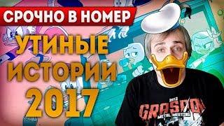 Утиные Истории 2017 - Шедевр?