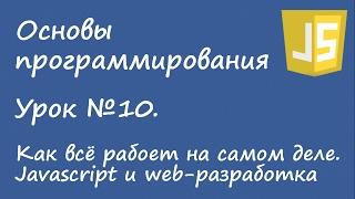 Основы программирования - javascript и веб-разработка. Урок №10.
