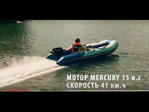 ПИЛОТ М-330 - видео обзор от ПервогоЛодочного моторной лодки из ПВХ ткани и впечатления от модели.