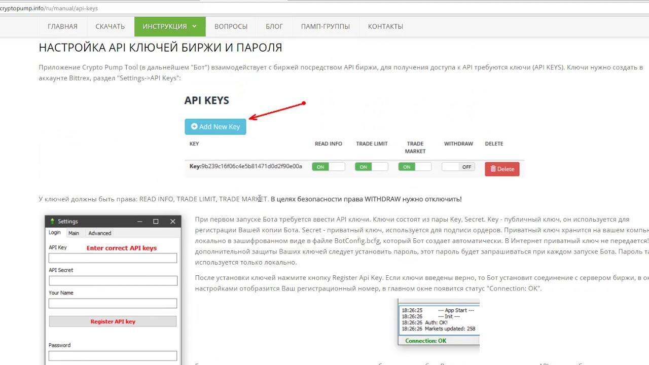 Торговля на бирже api calendar spread trading secrets
