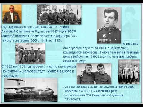 Помощь в поиске однополчан служивших в ГСВГ (ЗГВ).