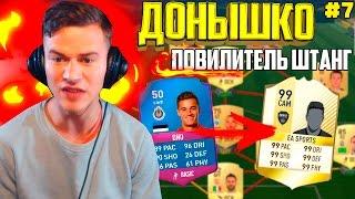 КОРОЛЬ ШТАНГ ✪ FIFA 17 - ДОНЫШКО ✪ [#7]