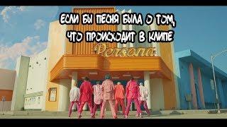"""BTS - Boy With Luv  """"Если бы песня была о том, что происходит в клипе"""""""