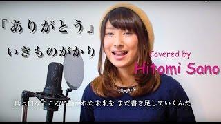 ピアノ弾き語りシンガーソングライターの佐野仁美です。 今回は、いきも...