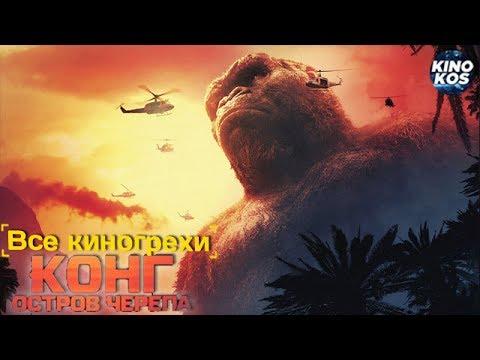 Все киногрехи и киноляпы 'Конг: Остров черепа'