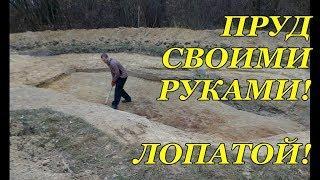 ПРУД СВОИМИ РУКАМИ. Как я копал пруд лопатой.   Pond with own hands.