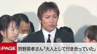 【全編】狩野英孝さんが会見「大人として付き合っていた」 (2017年1月21日) thumbnail