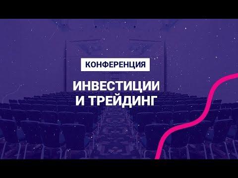 Конференция Xelius Group в Сочи: 2 дня погружения в мир трейдинга и инвестиций!