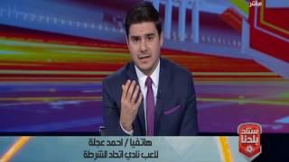 ستاد بلدنا  | احمد عجلة لاعب نادي اتحاد الشرطة: اتمنى العب ممتاز والانضمام للمنتخب